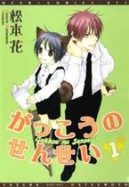 Gakkou no Sensei (MATSUMOTO Kazura)