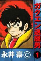 Gakuen Taikutsu Otoko manga