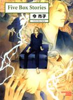 Itsutsu no Hako no Monogatari manga