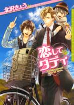 Koishite Daddy manga