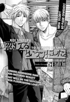 Koishiteru to Iu Koto ni Shita manga