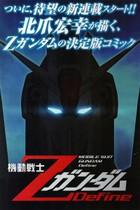 Kidou Senshi Z Gundam: Define
