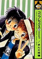Complex (MANDA Ringo) manga