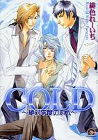 Cold - Zettaireido no Koibitotachi manga