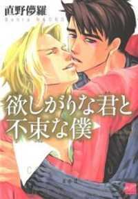 Hoshigari na Kimi to Futsutsuka na Boku