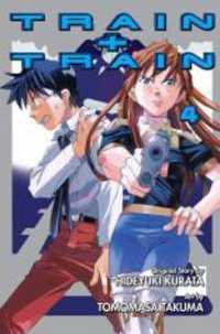 Train+train manga