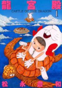 Ryuuguuden manga