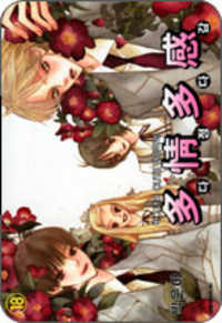Sweet & Sensitive manga