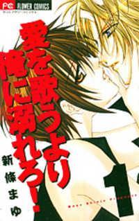 Ai Wo Utau Yori Ore Ni Oborero! manga