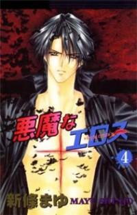 Akuma Na Eros manga