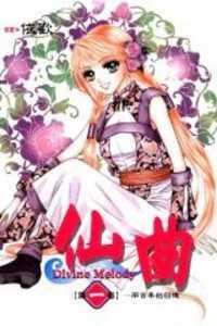 Koukyuu Days - Shichi Kuni Monogatari manga - Mangago