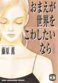 Vampire Girl manga