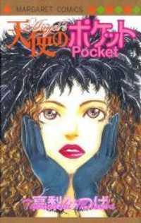 Tenshi No Pocket manga