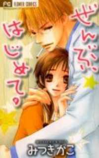 Zenbu, Hajimete