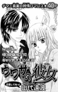 Rumoured Girlfriend manga