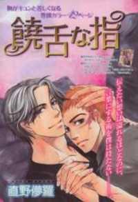 Jouzetsuna Yubi manga