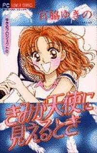 When You Look Like An Angel manga