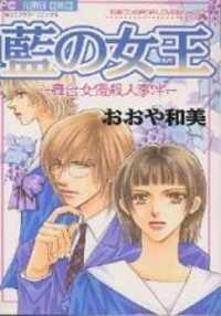 Ai No Joou manga