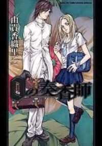0 No Soukoushi manga