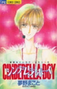 Cinderella Boy manga