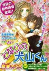 Tonari No Inuyama-kun manga