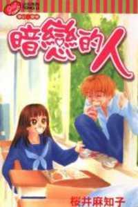 Secret Admirer manga