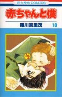 Aka Chan To Boku manga