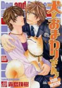 Inu To Omawari-san manga