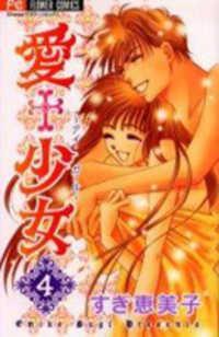 Ai Girl manga