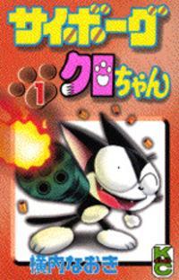 Cyborg Kuro-chan manga