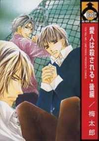 Aijin Wa Korosareru manga
