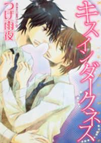 Kiss In Darkness manga