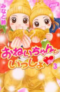 Onee-chan To Issho manga