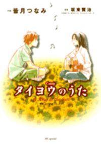 Taiyou No Uta manga