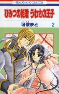 Himitsu No Himegimi Uwasa No Ouji manga
