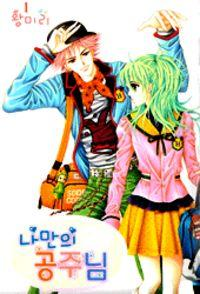 Personalized Princess Manhwa