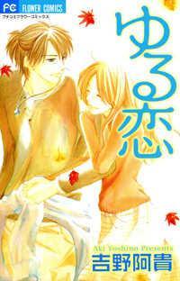 Yuru Koi manga