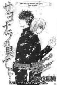 Sayonara No Hate Ni manga