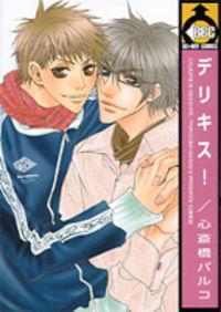 Deri Kiss! manga