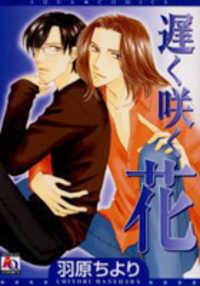 Osoku Saku Hana manga