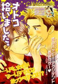 Otoko Hiroimashita manga