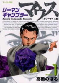 Riman Gambler Mouse manga