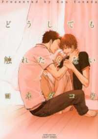 Doushitemo Furetakunai manga