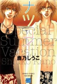 Fascinating Summer Vacation manga