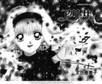 A-ri-sa Manga