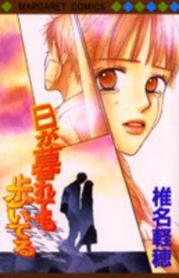 Hi Ga Kuretemo Aruiteru, The Spring When I Was Fifteen