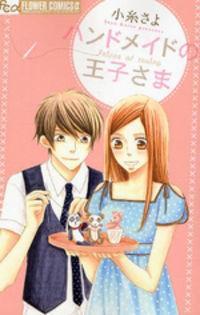 Handmade No Oujisama manga