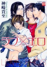 Love X Ero (Yaoi)