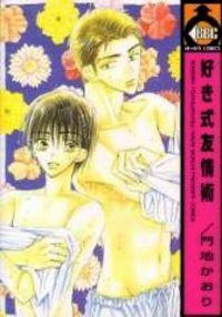 Sukishiki Yuuyoujyutsu manga