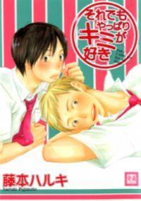Soredemo Yappari Kimi Ga Suki manga